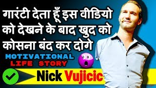 Nick Vujicic Biography in Hindi   Motivational Life Story of Nick Vujicic Born Without Arms and Legs