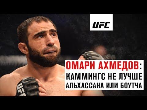 Эксклюзивное интервью Омари Ахмедова перед UFC 242