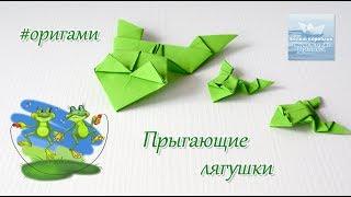 Как сделать лягушку из бумаги #оригами How to make a frog from paper #origami