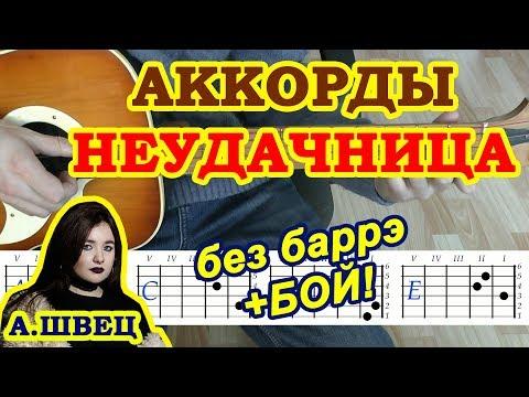 Неудачница Аккорды 🎸 Алёна Швец ♪ Разбор песни на гитаре ♫ Перебор Бой