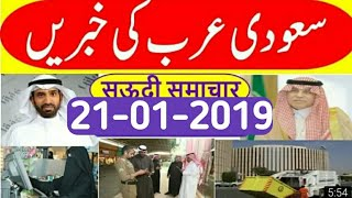 Saudi Arabia Urdu News Today Ajj Saudi ki Taza Khabrain 21 January 2019 Every Thing Easy