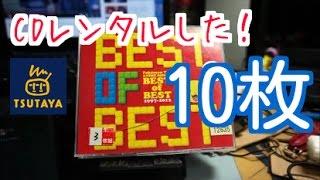 TSUTAYAでCD10枚レンタルしてきた!