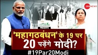Taal Thok Ke: How many PM candidates against Narendra Modi in 2019 polls?