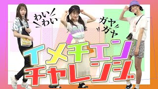 We are the REPIPI GIRLS☆ 見て頂いてありがとうございます! 今回はイ...