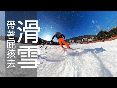 張小胖【滑雪全記錄】帶小孩滑雪 去韓國還是日本   洪川大明維爾瓦第滑雪場