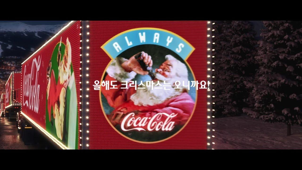 [광고] 올해도 크리스마스는 오니까요, 코카-콜라 - 30'