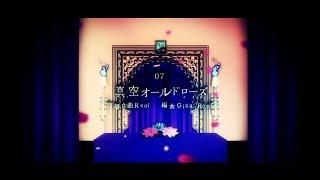 [Vietsub] Shinkuu old rose - Reol