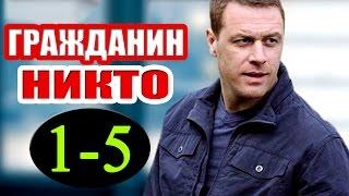 Гражданин никто 1,2,3,4,5 серия - Русские сериалы 2016 #анонс Наше кино