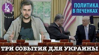 'Обменять Крым на Донбасс'? Что происходит вокруг Украины? - #9 Политика с Печенкиным