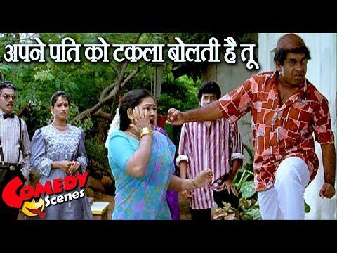 अपने पति को टकला बोलती है तू - Brahmanandam Comedy Scene