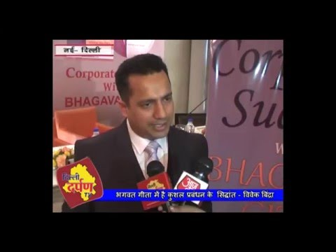Management Principles from Bhagavad Gita by Mr Vivek Bindra: News Coverage