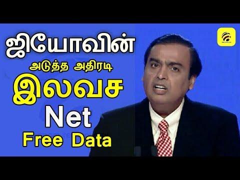 JIO New Offer | JIO Free Data 10GB | Jio Xiaomi 10GB Free offer - Tamil | தமிழ்