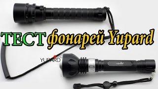 Тест фонарей с Али экспресса фирмы Yupard аналог Мэджикшайн 810