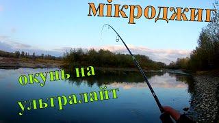 Рыбалка на ОКУНЯ. микроджиг. ловля ротана на вэки