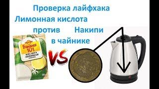 Проверка лайфхака, Лимонная кислота против Накипи в чайнике