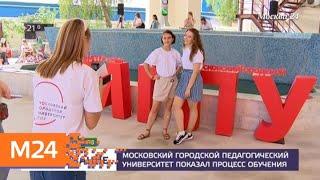 Как проходит процесс обучения в МГПУ - Москва 24