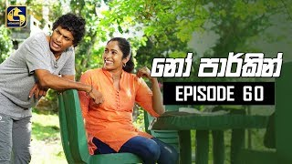 NO PARKING EPISODE 60 || ''නෝ පාර්කින්'' || 13th September 2019 Thumbnail