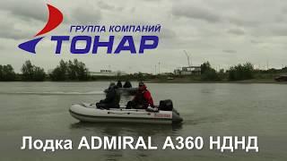 Човен ADMIRAL А360 (мотор TOHATSU 9,8 л/с)