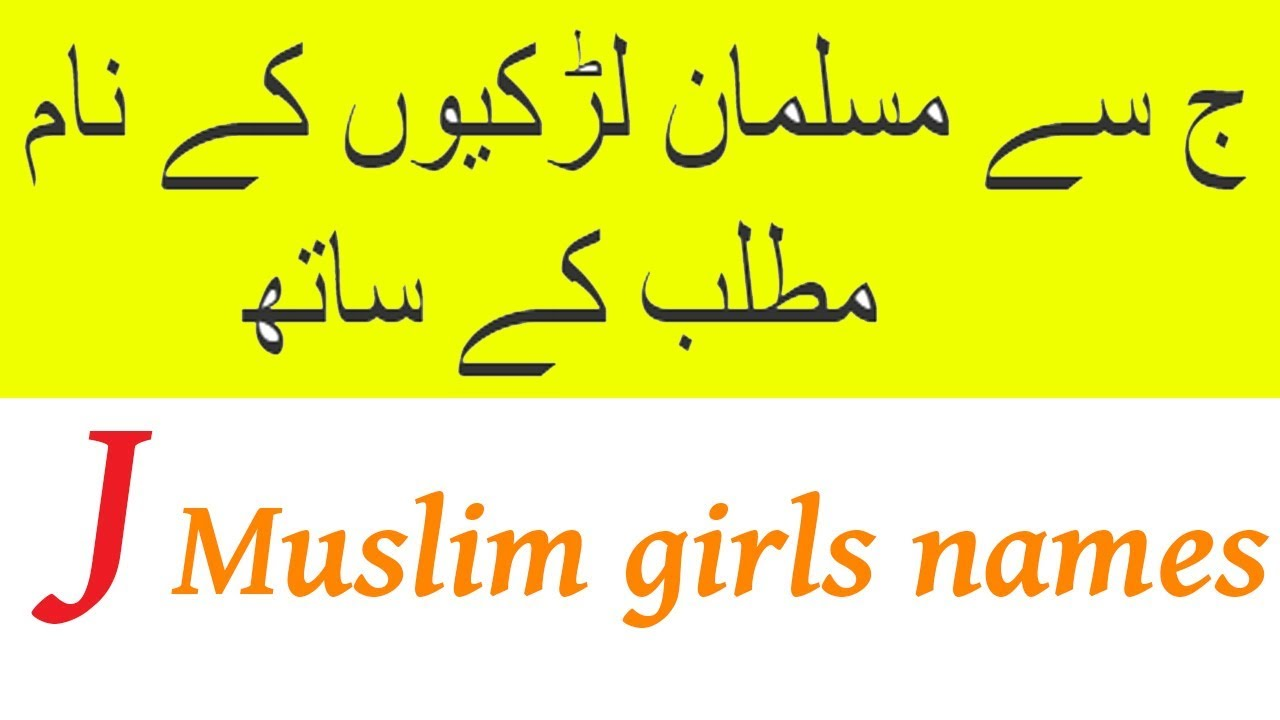 J Muslim Girls Names In Urdu And English With Meaning In English Hindi Urdu Youtube