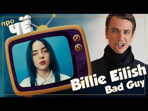 Злодей? Или просто дура? Billie Eilish - Bad Guy: Перевод песни. Разбор текста
