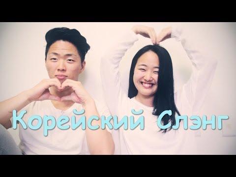 видео: Урок корейского языка: Корейский слэнг