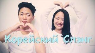 Урок корейского языка: Корейский слэнг(В первом видео мы с моим братом расскажем вам про несколько корейских слов, без которых никак не обойтись..., 2014-06-04T13:07:55.000Z)