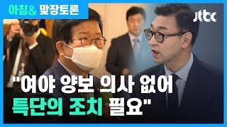 """[맞장토론 H/L] 원구성 '막판 협상'…최영일 """"국회…"""