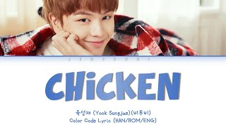YOOK SUNGJAE (육성재) of BTOB (비투비) 'Chicken' (Color Code Lyric…