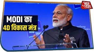 PM Modi का 4D विकास फॉर्मूला | मोदी का विकास मंत्र सुनकर गदगद हुए विदेशी कारोबारी!