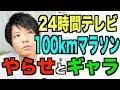 100kmマラソンのヤラセとギャラについて【24時間テレビ】