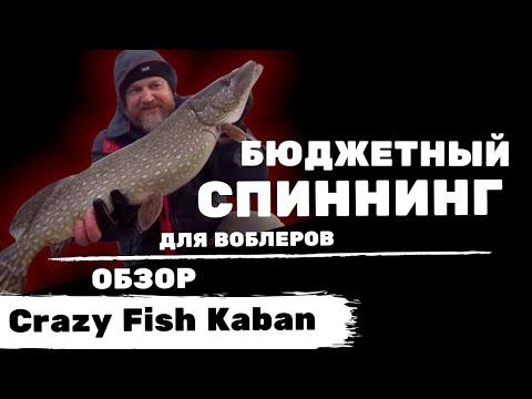 Новинка! Бюджетный спиннинг для воблеров: обзор Crazy Fish Kaban