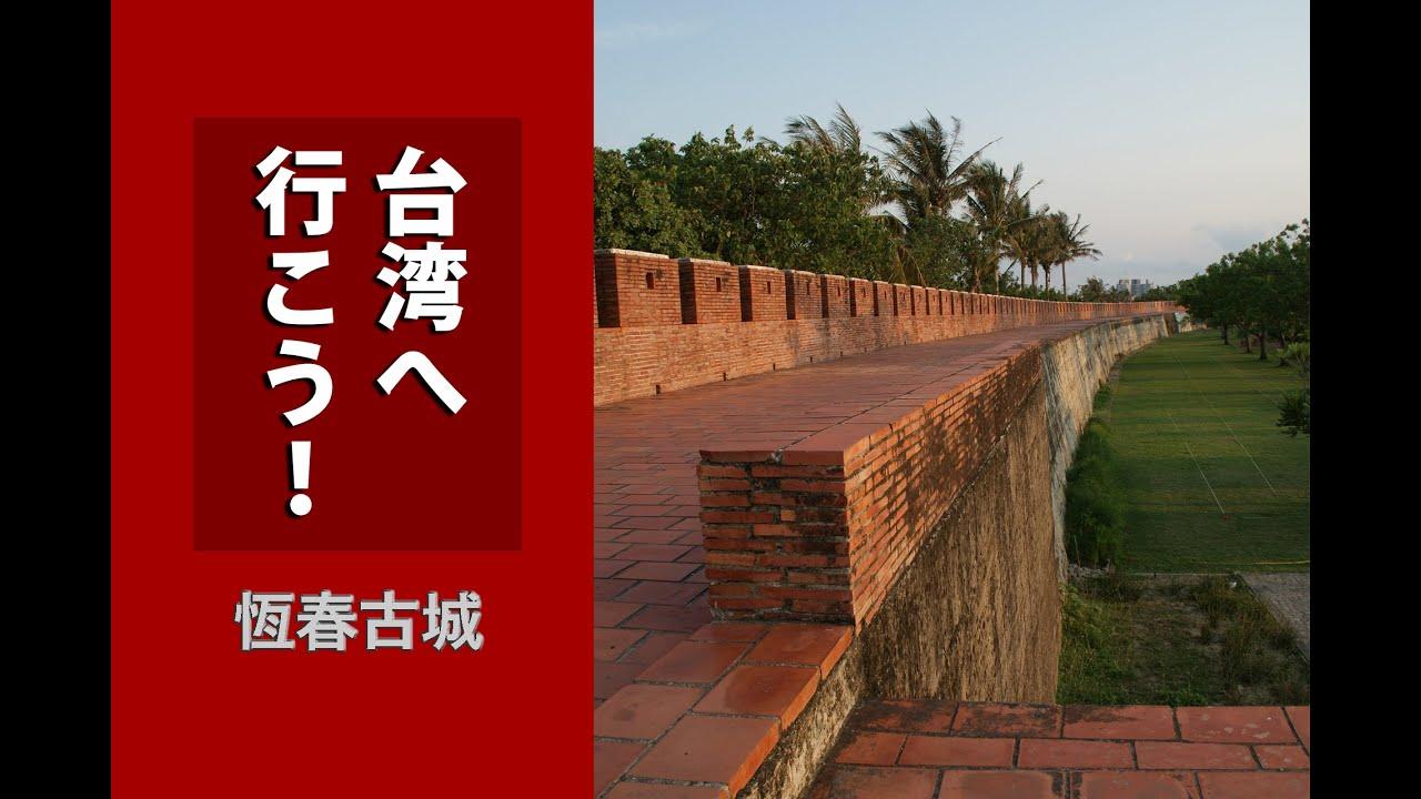 【臺灣へ行こう!】恆春古城。恆春市街地に殘る清朝時代作られた城門と城壁 - YouTube