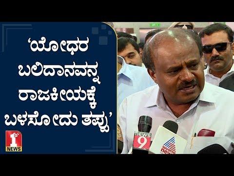 'ಇದು ಕೀಳುಮಟ್ಟದ ರಾಜಕಾರಣ' | Cm HD Kumaraswamy | BS Yeddyurappa