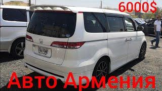 Авто из Армении, обзор автомобилей с рынка Ереван, цены на авто или с Армении!