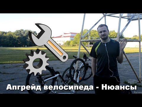 Апгрейд велосипеда: стандарты, советы, нюансы.