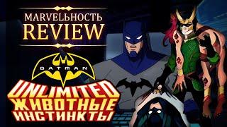 MARVELьность Review-Безграничный Бэтмен: Животные инстинкты.