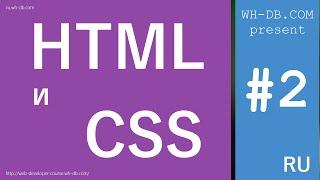 Курс HTML и CSS. Урок 2.