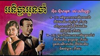 អនិច្ចាអូនចាំ - សាមុត + សុទ្ធា | Anicha Oun Cham - Samouth & Sothea