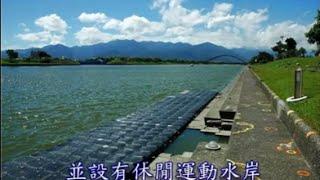 人工濕地改善水質成果斐然 河川生態重獲新生