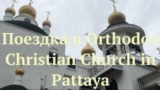 православные поездки видео