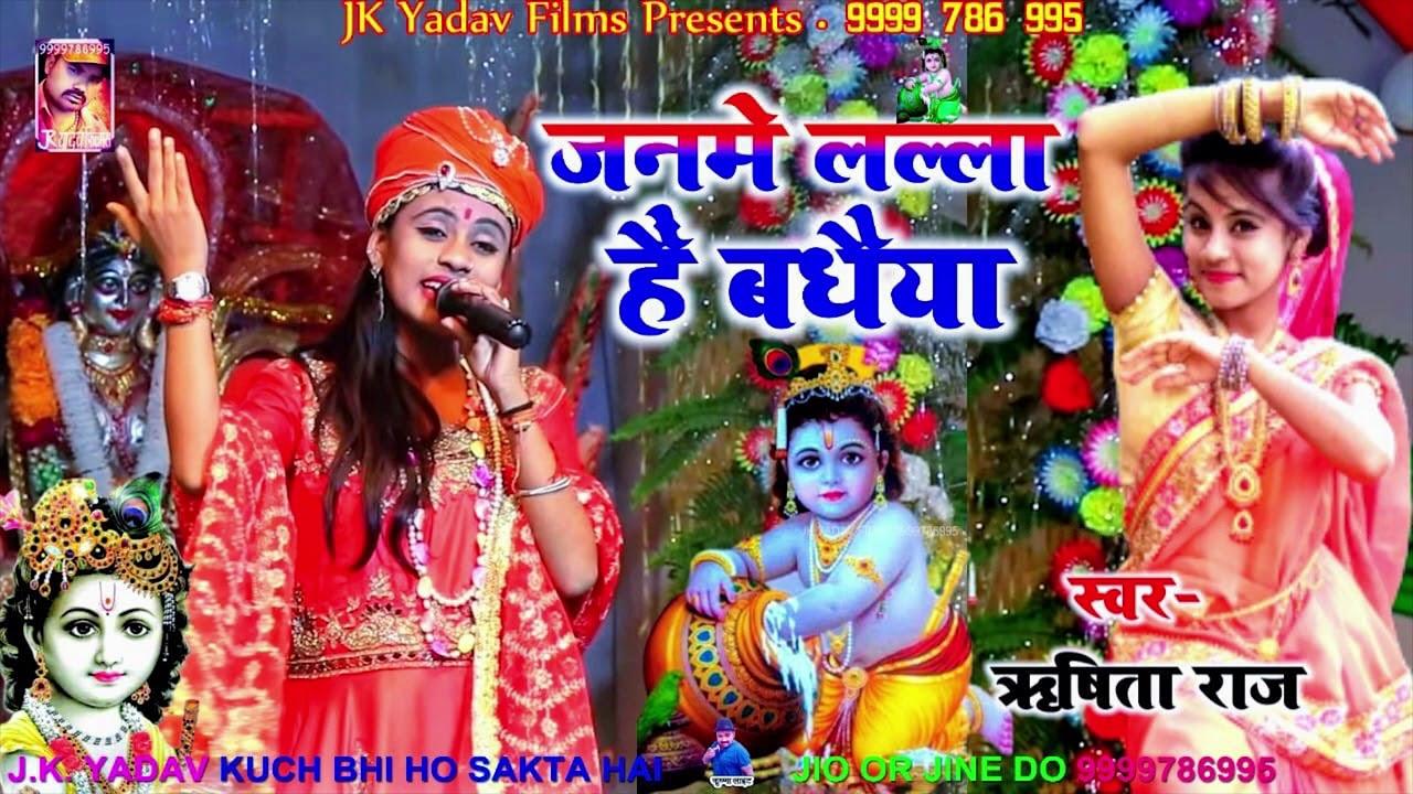 जन्माष्टमी गीत 2020 जन्माष्टमी स्पेसैल जन्मे लल्ला है बधाईयां/Janme lalla hai badhaiya/ Rishita Raj