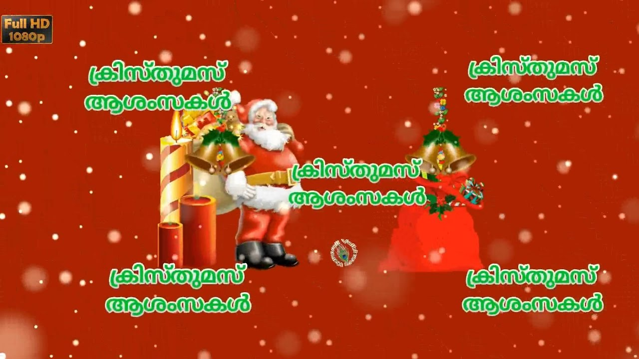 Merry Christmas Greetings In Malayalam Christmas Wishes Video Free