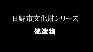 【日野市】文化財シリーズ 「建造物」