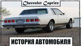 Chevrolet Caprice.  История автомобиля
