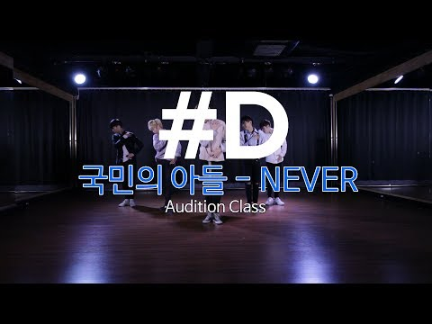 Nation's Son - Never Ver. #D Audition Class