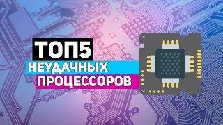 Худшие процессоры в истории 2 часть