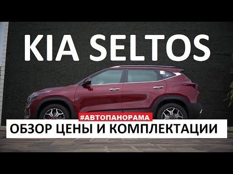 Будет бомба? Kia Seltos обзор все цены и комплектации | Киа Селтос лидер продаж Suv 2020?