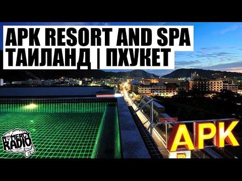 APK RESORT AND SPA | ТАИЛАНД | ПХУКЕТ | THAILAND PHUKET