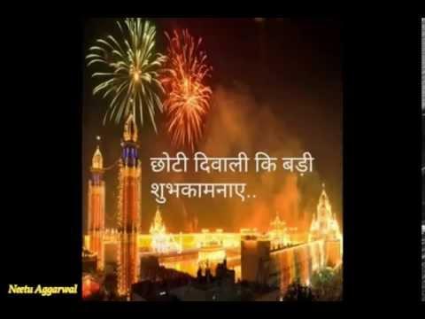 Happy choti diwali greetingsquotessmswishessayinge card happy happy choti diwali greetingsquotessmswishessayinge card happy choti diwali whatsapp video youtube m4hsunfo