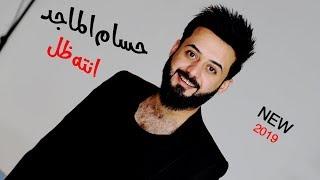 Hussam Al Majid / حسام الماجد - انته ظل